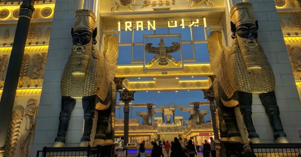 گلوبال ویلیج غرفه ایران