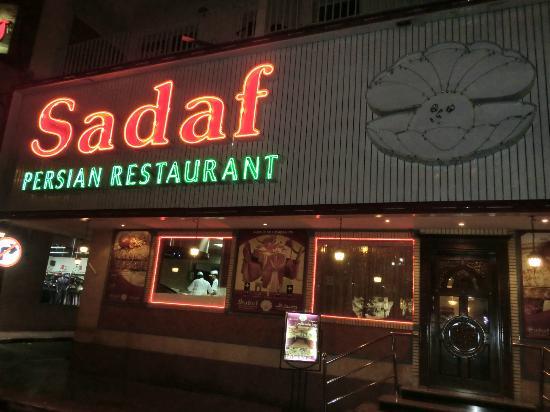 رستوران صدف دبی