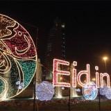تعطیلات عید فطر دبی
