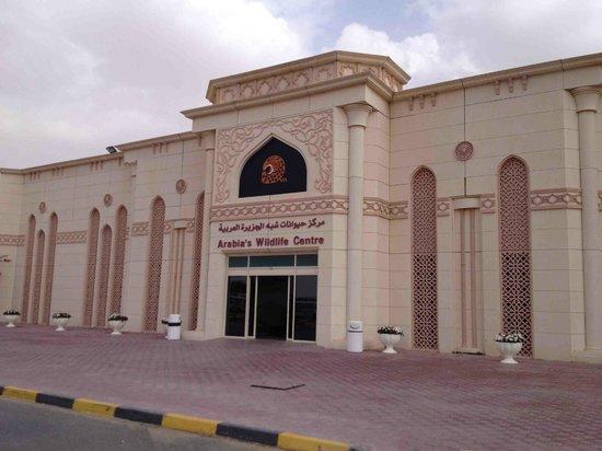 مرکز حیات وحش عربی شارجه