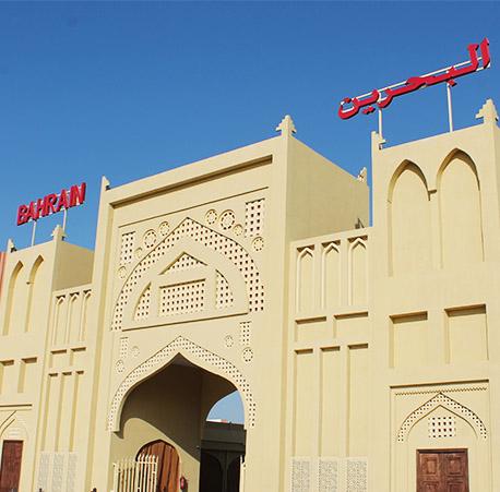 غرفه بحرین در دهکده جهانی دبی