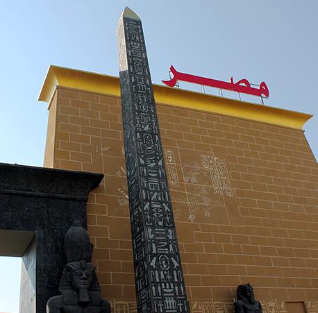 غرفه مصر در دهکده جهانی