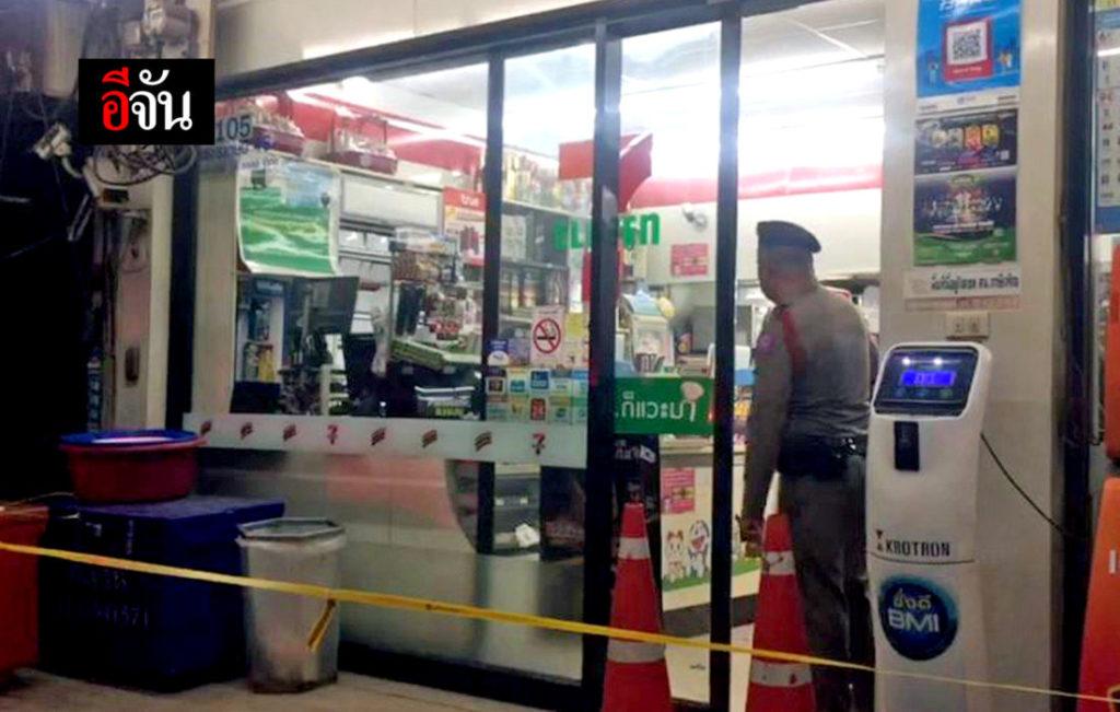 فروشگاه 7-Eleven